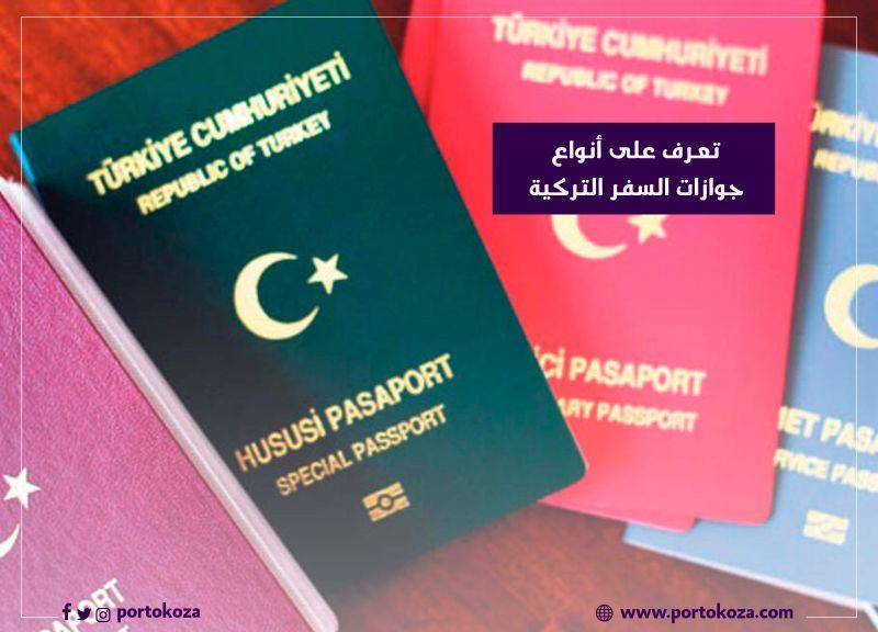 تعرف على أنواع جوازات السفر التركية