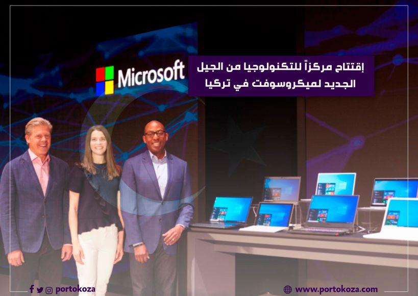 إفتتاح مركزاً للتكنولوجيا لميكروسوفت من الجيل الجديد في تركيا