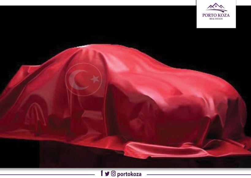 نموذج السيارة المحلية التركية.. متى موعد إعلانها؟