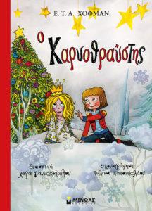 nutcracker book advent christmas