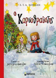 Αγαπημένο παιδικό βιβλίο: Ο Καρυοθραύστης