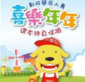 中華郵政全球資訊網