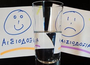 Στάση ζωής: το ποτήρι είναι μισοάδειο ή μισογεμάτο ;
