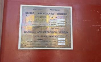 Εθνικό Αρχαιολογικό: ένα μουσείο για… μουσείο !