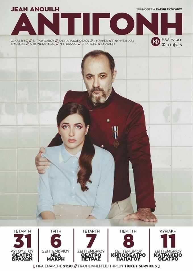 antigoni-2