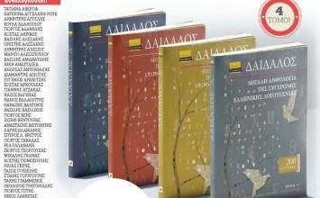 Δαίδαλος: η Μεγάλη Ανθολογία της Σύγχρονης Ελληνικής Λογοτεχνίας από την Εφημερίδα των Συντακτών