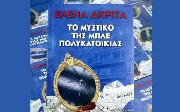 Το νέο μυθιστόρημα της Έλενας Ακρίτα σε λίγες ημέρες στα βιβλιοπωλεία