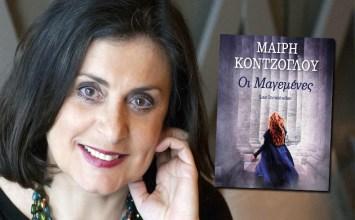 Η Μαίρη Κόντζογλου γράφει για τις «Μαγεμένες», τις άγνωστες Καρυάτιδες της Θεσσαλονίκης
