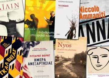 Ένα βιβλίο (όχι μόνο) για το καλοκαίρι