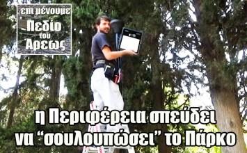 Η Περιφέρεια Αττικής σπεύδει να «σουλουπώσει» το Πάρκο ενόψει του «Φωτίζουμε το Πεδίο του Άρεως»