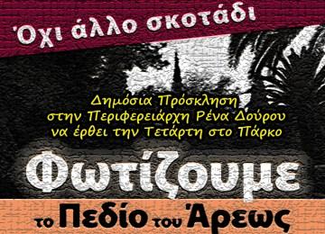 Δημόσια πρόσκληση των κατοίκων και φίλων του Πεδίου του Άρεως στην Περιφερειάρχη Αττικής να επισκεφτεί το Πάρκο