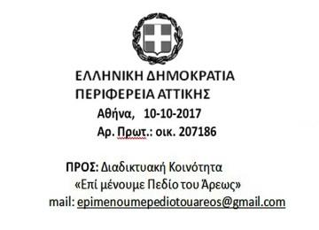 Η απάντηση της Περιφέρειας Αττικής στα 10 προβλήματα που έθεσε η κοινότητα «Επι μένουμε Πεδίο του Άρεως»