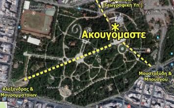 «Όχι» από την Περιφέρεια Αττικής στο άνοιγμα του «Άλσους Οικονομίδη»