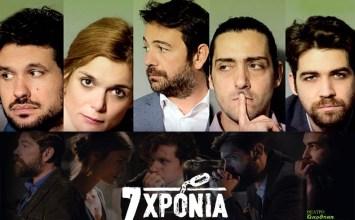 """«7 χρόνια»: Σκέψεις για το έγκλημα και τον """"εγκληματικό νου"""" με αφορμή το θεατρικό έργο"""