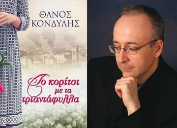 Ο συγγραφέας Θάνος Κονδύλης εξομολογείται στην Τίνα Πανώριου