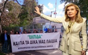 Σιωπηλή διαμαρτυρία απλήρωτων εργαζόμενων του Mega σε εκδήλωση της Μαριάννας Βαρδινογιάννη