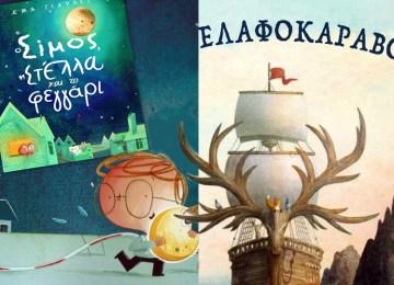 Δύο βιβλία που δεν θα απογοητεύσουν παιδιά και γονείς