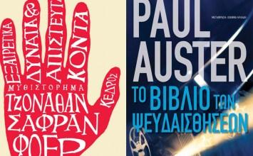 Μεταμοντέρνα γραφή με θέμα την απώλεια: Δύο σπουδαία μυθιστορήματα από τους Foer και Auster