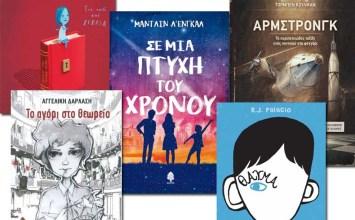 Καλοκαιρινό βιβλιοαφιέρωμα μέρος 3ο: παιδικό και εφηβικό βιβλίο