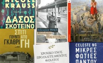 Νέα βιβλία και σημαντικές επανεκδόσεις για το τέλος τους 2018