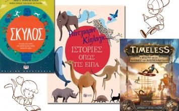 Eκλεκτά παιδικά βιβλία για αναγνώστες 7-14 χρονών
