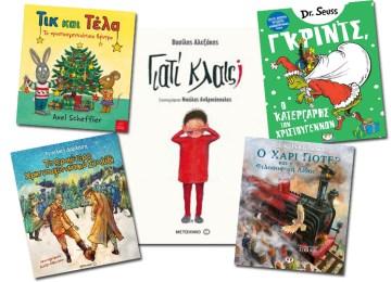 Μαγικές ιστορίες με όμορφη εικονογράφηση για παιδιά – Χριστούγεννα 2018