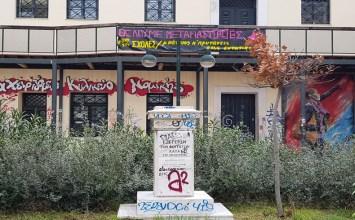 Το μίσος στη Νομική Σχολή Αθηνών