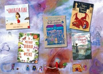 Υπέροχα παιδικά βιβλία