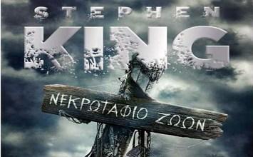 Aναγνώσεις: Stephen King,  Νεκρωταφίο ζώων