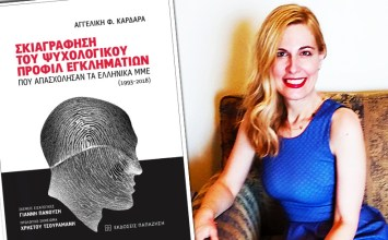 To νέο βιβλίο της Αγγελικής Καρδαρά: Σκιαγράφηση του ψυχολογικού προφίλ εγκληματιών