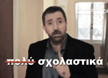 Πολύ σχολαστικά και ελληνική γλώσσα