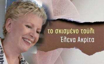 Οι γυναίκες στο «Σκισμένο Τούλι» της Έλενας Ακρίτα