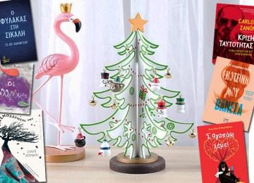 Βιβιλοαφιέρωμα Χριστούγεννα 2020