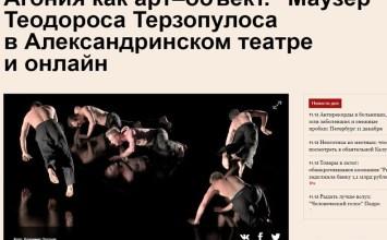 Ρωσικοί ύμνοι για το Μάουζερ του Θεόδωρου Τερζόπουλου στο Alexandrinsky της Αγίας Πετρούπολης