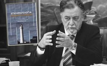 ΕΓΚΛΗΜΑΤΟΛΟΓΙΑ: ΠΕΡΙΒΛΕΠΤΟΝ ΑΛΕΞΙΦΩΤΟΝ; Τιμητικός Τόμος για τον Καθηγητή Γ. Πανούση