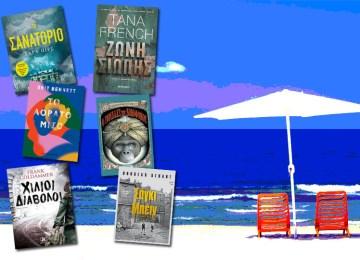 Βιβλιοαφιέρωμα Καλοκαίρι 2021
