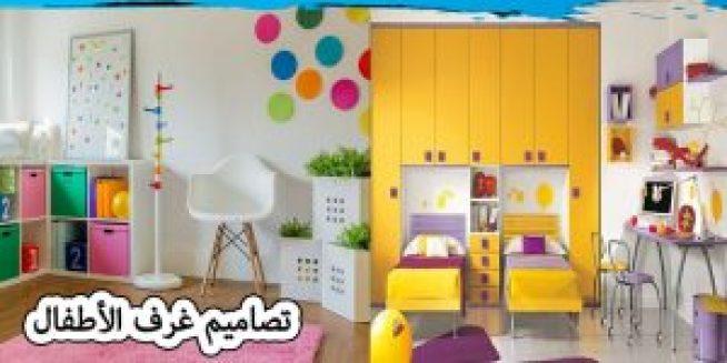 تصميم غرف الأطفال