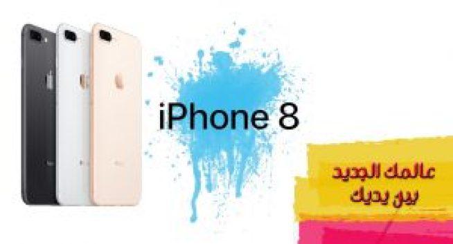 هاتف iphone 8 الجديد