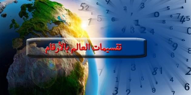 تقسيمات العالم بالأرقام