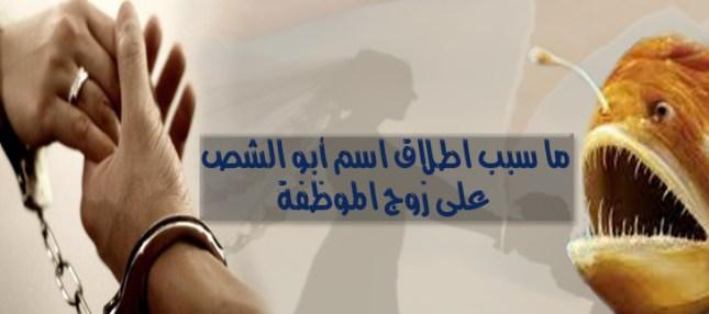 ما سبب اطلاق اسم أبو الشص على زوج الموظفة