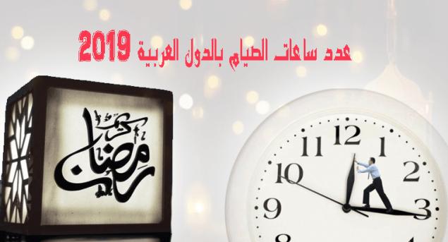عدد ساعات الصيام بالدول العربية 2019
