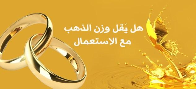 هل يَقل وزن الذهب مع الاستعمال