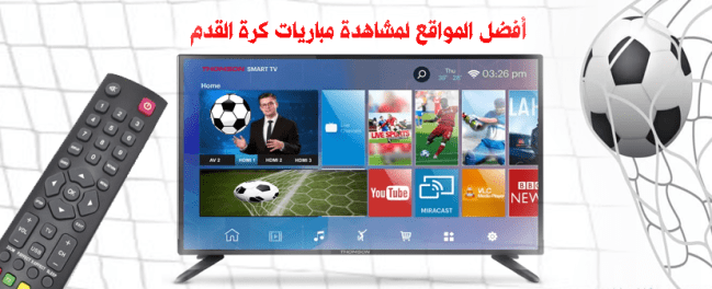 أفضل المواقع لمشاهدة مباريات كرة القدم