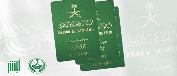 شروط التجنيس في السعودية المتوافق مع رؤية 2030