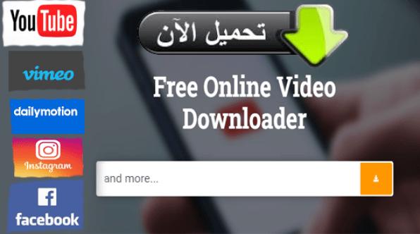 أفضل موقع تحميل الفيديوهات عبر الإنترنت مجانًا
