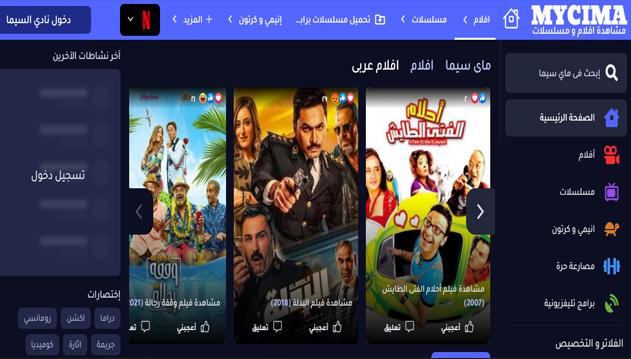 أفلام مصرية لموسم العيد 2021