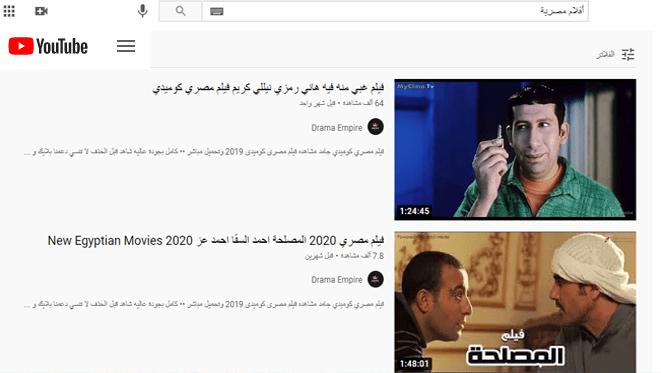 افلام مصرية مجانية على اليوتيوب