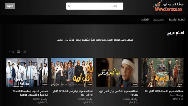 أفلام مصرية وعربية