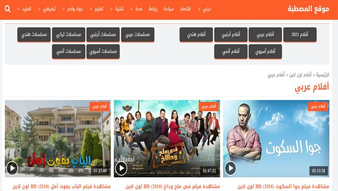 شاهد الافلام المصرية اون لاين