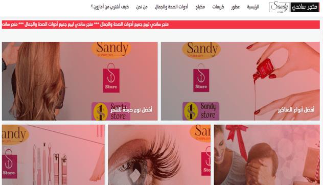 موقع ومتجر ساندي لبيع جميع ادوات الصحة والجمال من مكياج وعطور وكريمات